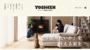 ヨシケンwebサイトリニューアル